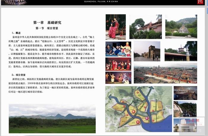 泉州市鲤城区江南新区次中心城市规划设计pdf方案(6)
