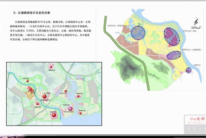 泉州市鲤城区江南新区次中心城市规划设计pdf方案(8)