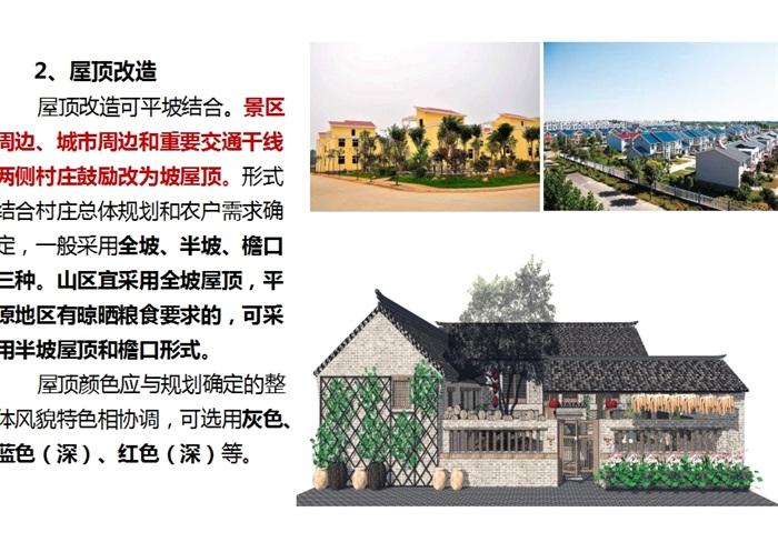 美丽乡村规划设计ppt方案(3)