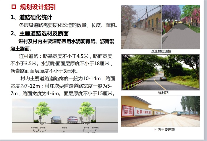 美丽乡村规划设计ppt方案(7)