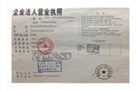 002营业执照