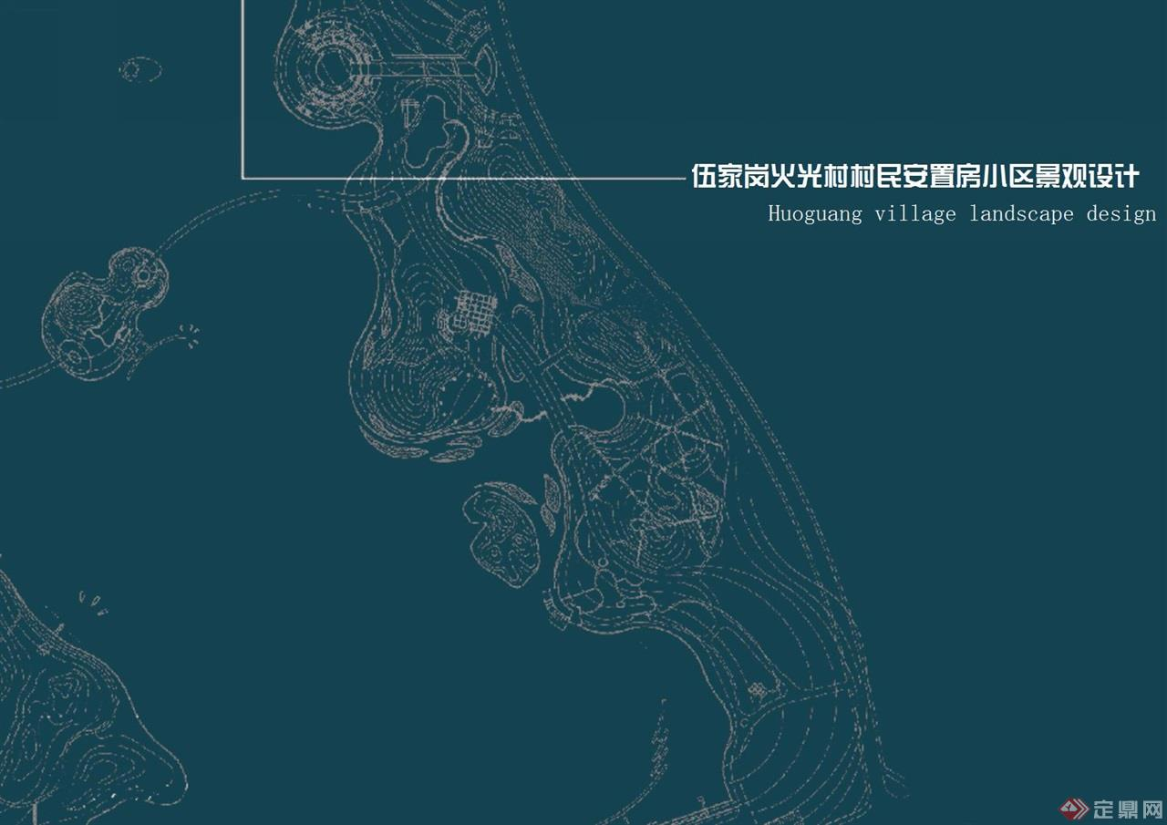 火光村村民安置房_01