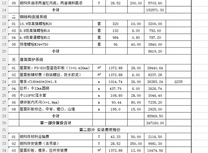 钢结构工程合同报价单(1)