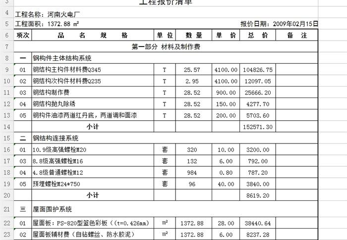 钢结构工程合同报价单(2)