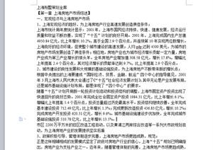 上海别墅策划word全案