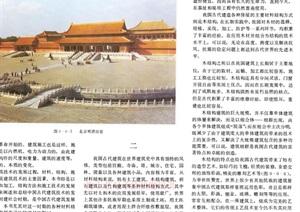 中國科學院自然科學史研究所pdf知識