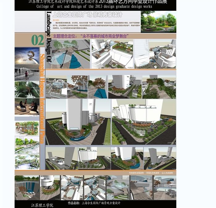某学院广场毕业设计psd展板(1)