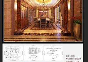 毕业设计——欧式餐厅室内设计方案