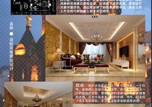 毕业设计——欧式风格家装客厅设计方案