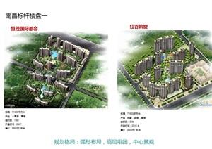 绿地南昌项目住宅景观小区设计ppt方案