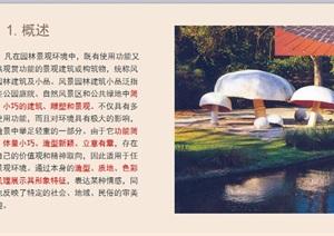 风景园林建筑小品ppt节点图