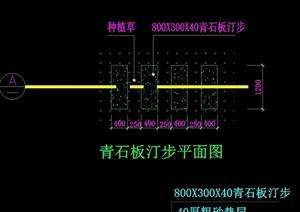青石板汀步设计cad方案