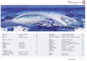 广州火车站建筑jpg方案文本