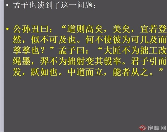中西方的文化特征ppt汇报文本