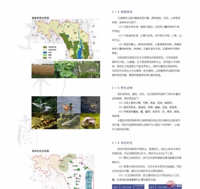 南阳市兰湖森林公园总体规划pdf方案