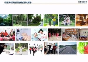 某城市养老居住模式pdf研究报告