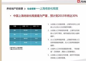 上海万科养老地产模式pdf研究报告