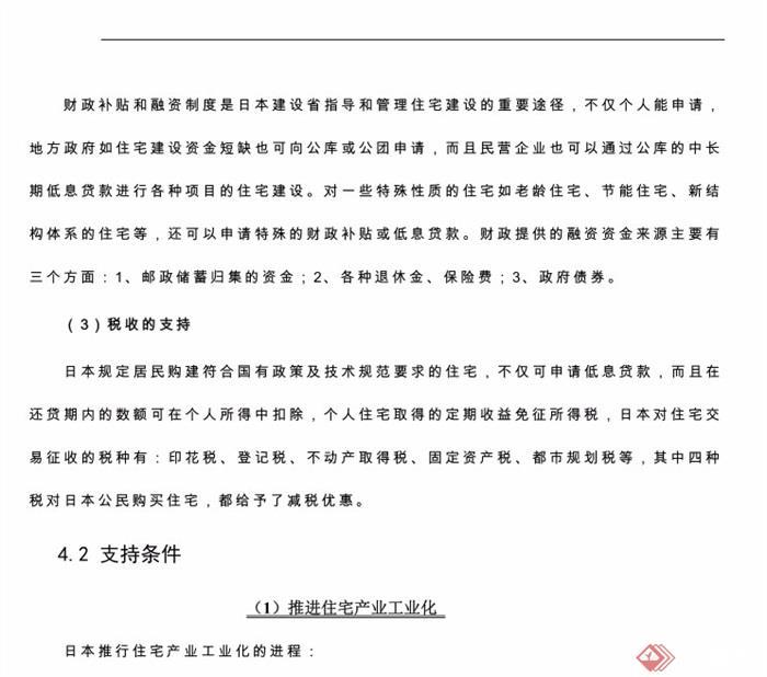 养老地产状况pdf文本