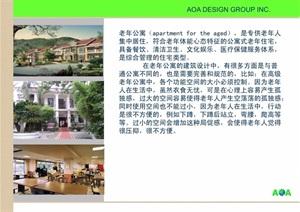 国外老年公寓项目pdf案例研究
