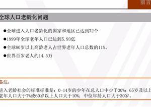万科老年住宅研究pdf报告