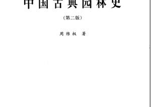中国古典园林史周维权经典教材PDF