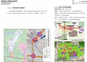 克拉玛依总体城市规划设计pdf方案