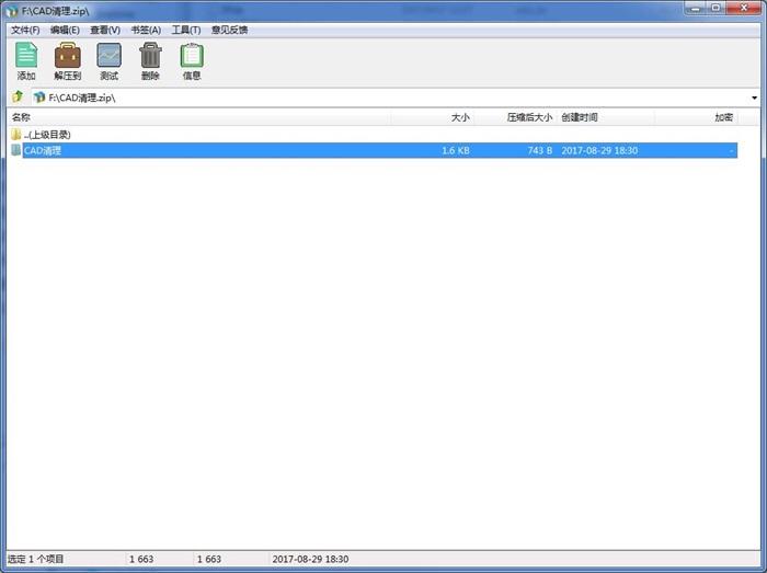 CAD清理(1)