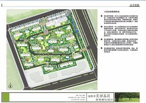 某详细完整的住宅景观绿化设计jpg方案