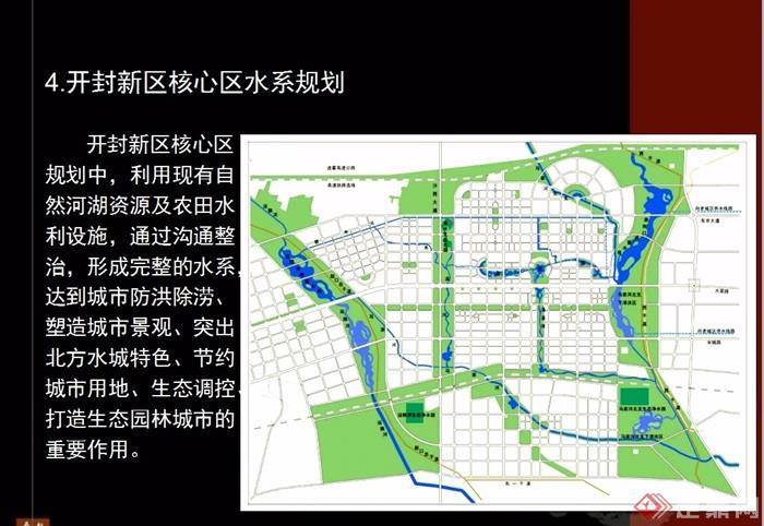 开封新区城市规划详细设计ppt方案