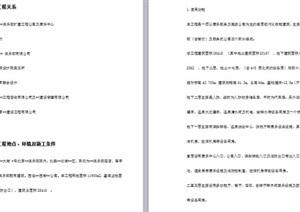 北京某俱乐部公寓康乐中心工程施工组织设计说明