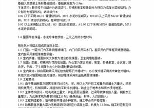某中学综合教学楼工程施工组织word文本