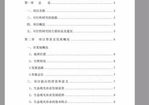 某地农业观光旅游项目可行性pdf研究报告