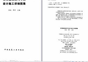 常用建筑結構節點設計word施工詳細圖集