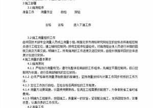 北京西二旗某工程施工组织word方案