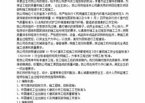 北京某高档办公楼装饰工程施工组织设计方案