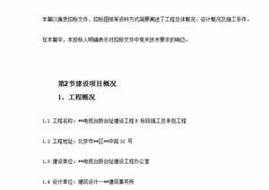 北京某新建电视台施工组织设计word文本