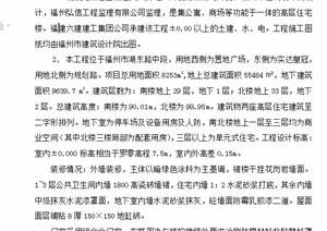 福州某工程施工组织设计方案word文本