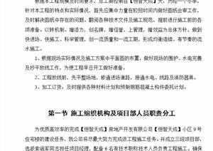 某房地产开发公司万里小区9号住宅楼改造工程word文本