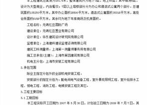 国际广场施工组织设计方案word文本