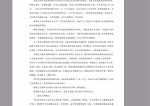 某电视中心项目施工组织设计word、pdf文本