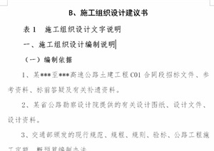 高速公路土建工程施工组织设计方案word文本
