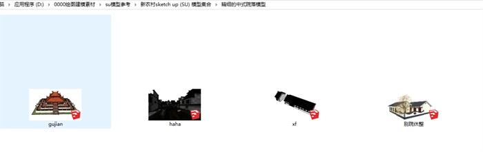 新農村sketch up (SU) 模型集合(4)
