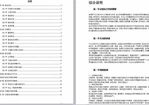 某文化艺术中心工程施工组织设计方案word文本