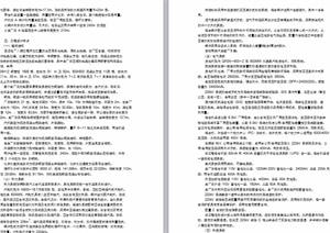 某电厂八期工程施工组织总设计word文本