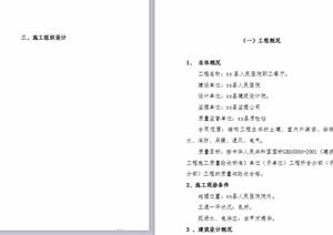 县人民医院职工餐厅工程施工组织设计方案word文本