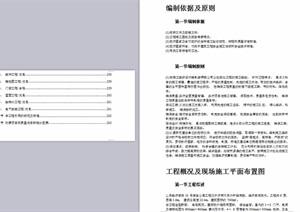 10号学生公寓工程施工组织设计方案word文本