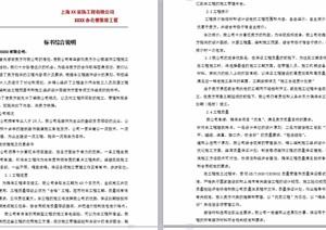 上海XX装饰工程有限公司办公楼装修工程word文本
