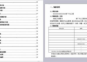 某新厂平土工程施工组织设计方案word文本