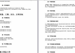 某公司選煤廠新建產品倉皮帶走廊等土建工程word文本