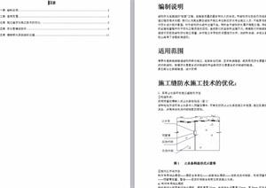 某铁路隧道结构防排水技术施工组织设计方案word文本